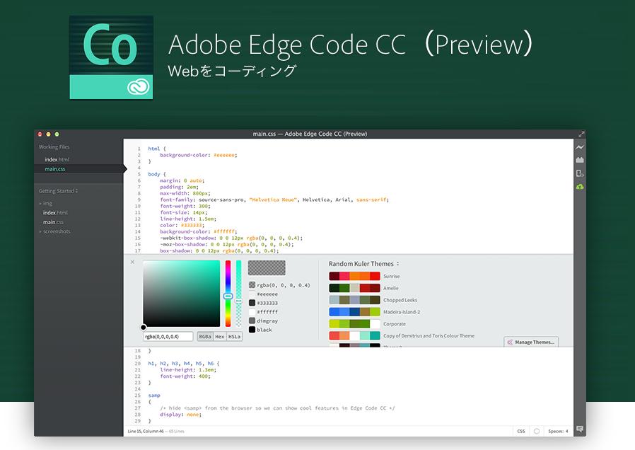 EdgeCode