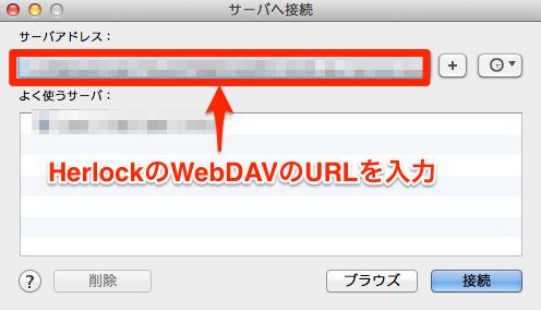 WebDAVのURLを入力