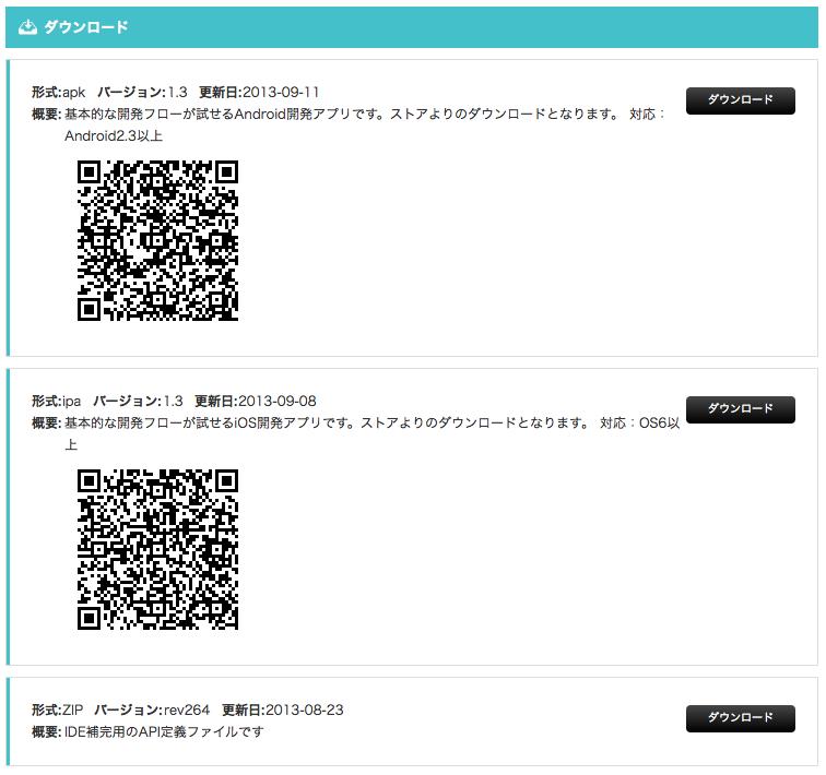デバックアプリ