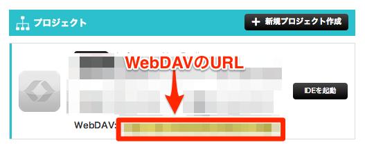 WebDavのURL