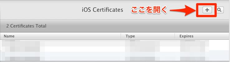 Certificatesの追加
