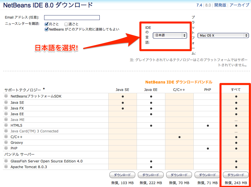 NetBeans IDE ダウンロード