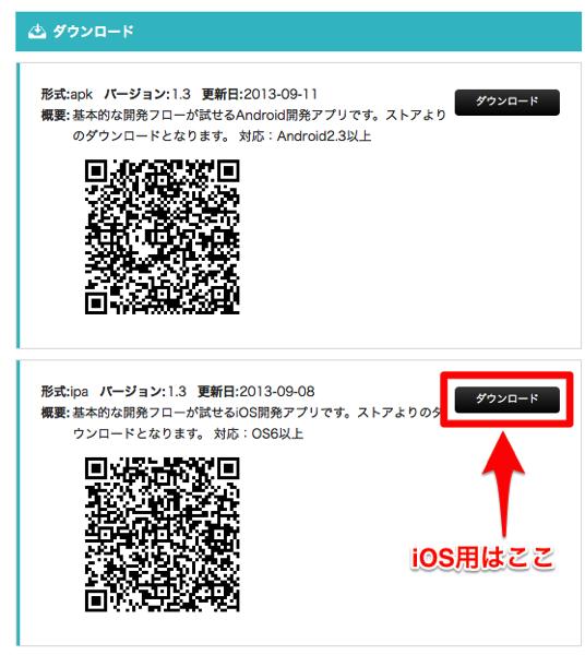デバックアプリのダウンロード2