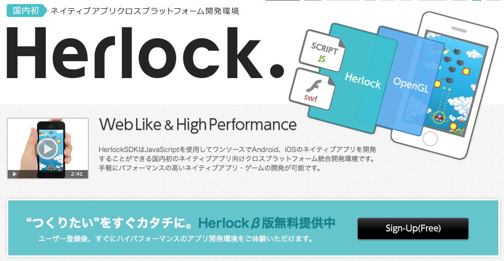 Herlock