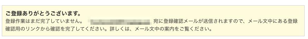 会員登録3