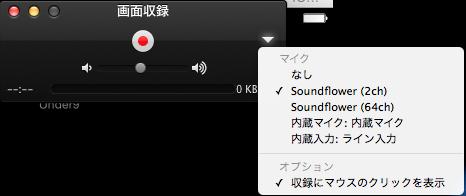 サウンド調整1