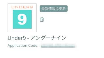 アプリcode