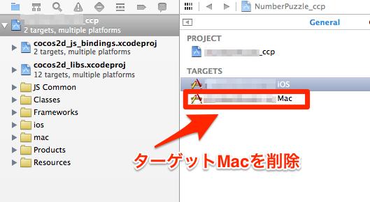ターゲットMacを削除1