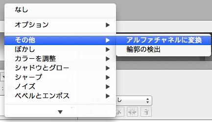 アルファチャンネルに変換