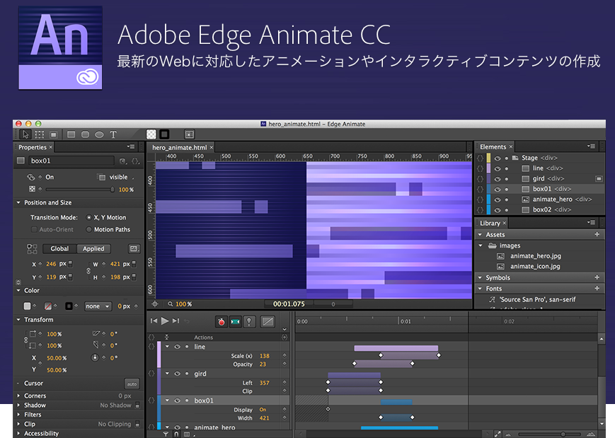 AdobeEdgeAnimate