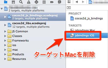 ターゲットMacを削除2