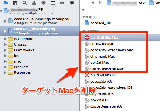 ターゲットMacを削除3