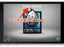 cocos2d-x-install_3.png