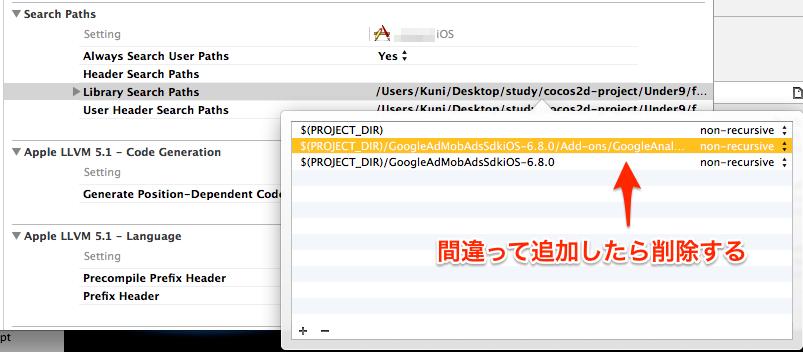 GoogleAnalyticsServicesiOSの削除