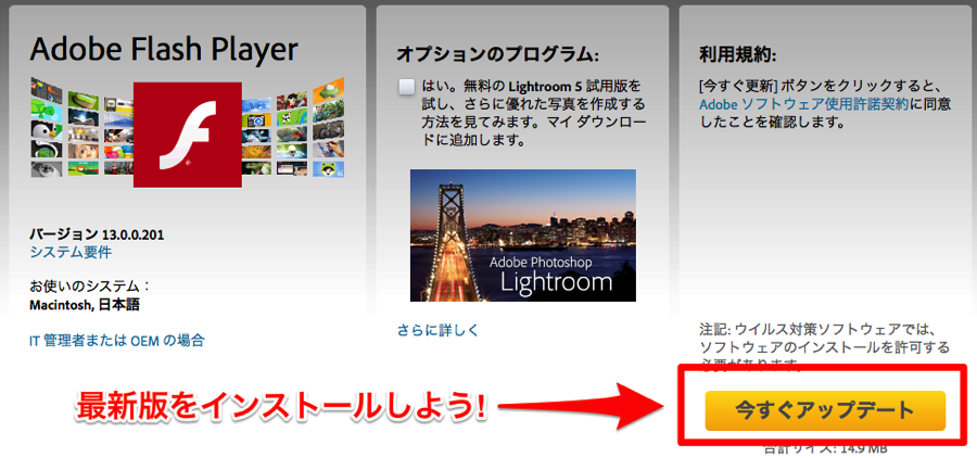 Adobe Adobe Flash Playerのインストール