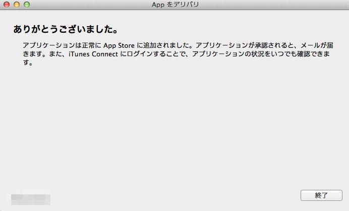 App をデリバリ2