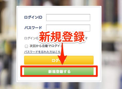 登録リンク